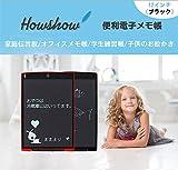 MIFO 12インチ電子メモ帳 ライティングタブレット デジタル黒板 電子パッド ふと思いついた時にメモ 家庭・学校・職場に活躍 ボタン一つだけで消去可 MEMOPAD HR-HS1200