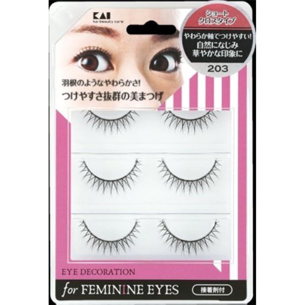 行列上向きアルカトラズ島貝印 アイデコレーション for feminine eyes 203 HC1560