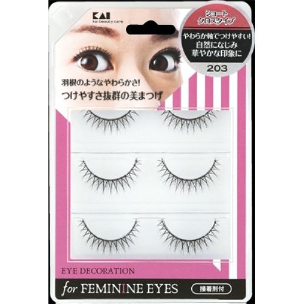ランプドラマ粗い貝印 アイデコレーション for feminine eyes 203 HC1560