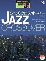 STAGEA・EL ポピュラー 5~3級 Vol.76 ジャズ・クロスオーバー