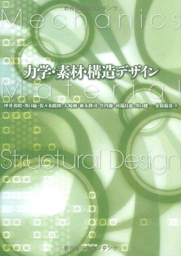力学・素材・構造デザインの詳細を見る
