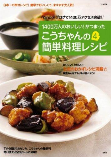 こうちゃんの簡単料理レシピ4 (TJ MOOK)の詳細を見る