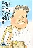渥美清―浅草・話芸・寅さん