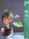 池坊 (1971年) (オールカラーいけばな全書)