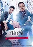 映画チラシ 相棒 劇場版IV 首都クライシス 人質は50万人!特命係 最後の決断 水谷豊