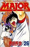 Major―Dramatic baseball comic (26) (少年サンデーコミックス)