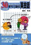 UDA式30音でもっと話せる英会話―発音と表現力が同時に急上昇