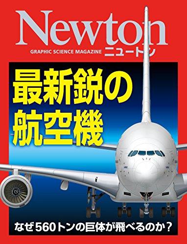 Newton 最新鋭の航空機