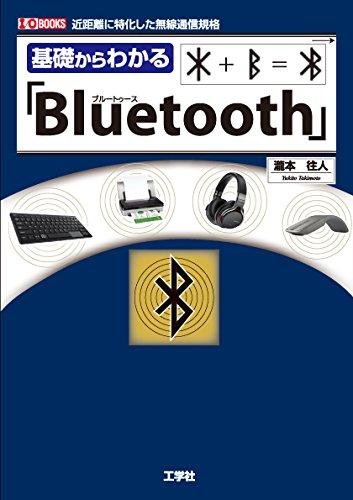 基礎からわかる「Bluetooth」―近距離に特化した無線通信規格 (I・O BOOKS)の詳細を見る