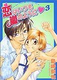 恋はいつも嵐のように 3 (光彩コミックス)