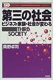 第三の社会―ビジネス・家族・社会が変わる (〈叢書〉インターネット社会)