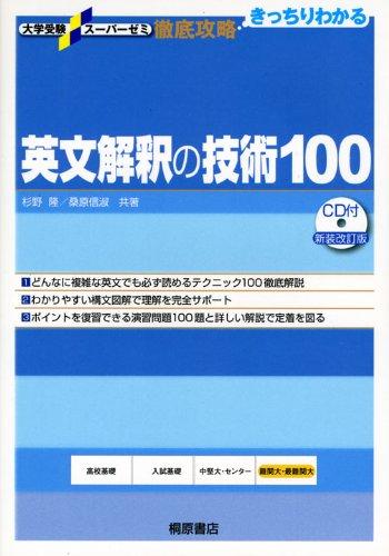 英文解釈の技術100 (大学受験スーパーゼミ徹底攻略)の詳細を見る