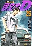 頭文字D(25) (ヤンマガKCスペシャル) 画像