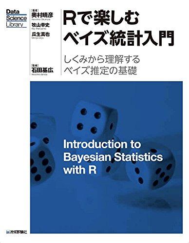 Rで楽しむベイズ統計入門[しくみから理解するベイズ推定の基礎] (Data Science Library)