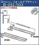 ロイヤル フォールドブラケット 木棚板専用棚受け クロームメッキ B-032/033 呼び名:200 2ツ爪タイプ 「左右1セットでの販売品」