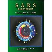 SARS重症急性呼吸器症候群 (Textbook感染症シリーズ)