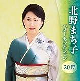 北野まち子 ベストセレクション2016
