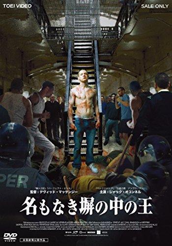 名もなき塀の中の王 [DVD]