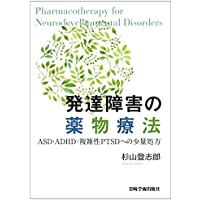 発達障害の薬物療法-ASD・ADHD・複雑性PTSDへの少量処方