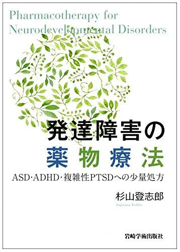 発達障害の薬物療法-ASD・ADHD・複雑性PTSDへの少量処方の詳細を見る
