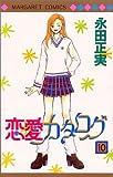 恋愛カタログ (10) (マーガレットコミックス (2849))