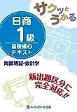 サクッとうかる日商1級 商業簿記・会計学 テキスト 基礎編2