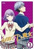 『山田くんと7人の魔女』Vol.3[Blu-ray/ブルーレイ]