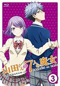 『山田くんと7人の魔女』 Vol.3 [Blu-ray]