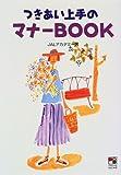 つきあい上手のマナーBOOK (プライムブックス)