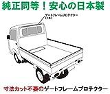 ゲートフレームプロテクター軽トラ用【ダイハツ・トヨタ・スバ...