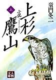 小説 上杉鷹山〈上〉 (人物文庫) 画像