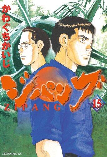 ジパング(15) (モーニングコミックス)