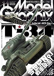 モデルグラフィックス 2020年 11月号