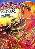 瓦礫の空に煌く炎―Novel:ゲヘナ アナスタシス (ジャイブTRPGシリーズ)