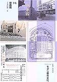 コレクション・モダン都市文化 (19)