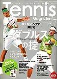 Tennis Magazine (テニスマガジン) 2006年 07月号 [雑誌]