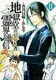 地獄堂霊界通信(11) (アフタヌーンコミックス)