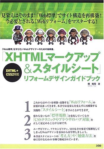 「XHTMLマークアップ&スタイルシート」リフォームデザインガイドブック―「Web標準」を学びたいWebデザイナーのための指南書。の詳細を見る