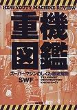 重機図鑑—スーパーマシンのしくみ徹底解剖 (Sankaido motor books)