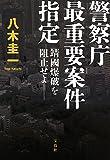 警察庁最重要案件指定 靖國爆破を阻止せよ (宝島社文庫 『このミス』大賞シリーズ)