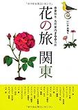 いい旅・日帰り 花の旅 関東