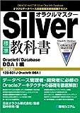 オラクルマスターSilver標準教科書Oracle9i Database DBAI編 (オラクルデータベース技術者認定資格試験テキスト)