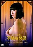 不純な関係 [DVD]