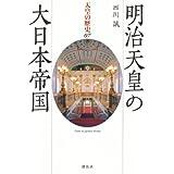 明治天皇の大日本帝国 (天皇の歴史07)