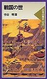 戦国の世―日本の歴史〈5〉 (岩波ジュニア新書)