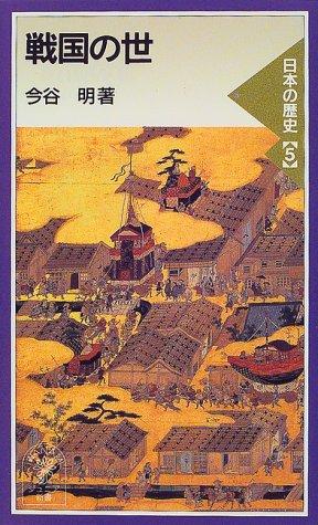 戦国の世―日本の歴史〈5〉 (岩波ジュニア新書)の詳細を見る