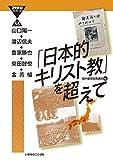 「日本的キリスト教」を超えて (いのちのことば社) (21世紀ブックレット 55)