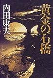 黄金の石橋
