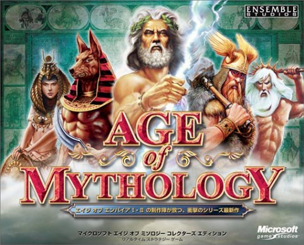胚後者玉ねぎAge of Mythology コレクターズエディション日本語版