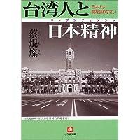 台湾人と日本精神 (小学館文庫)